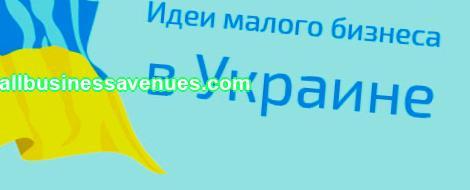 Kleine Geschäftsideen in der Ukraine