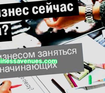 Idea perniagaan dalam permintaan