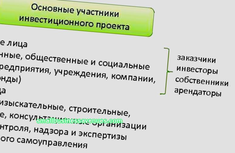 Какво е инвестиционен проект: концепция и видове. Съдържание и етапи. Знак за ефективност. Откъде да започнем и как да създадем проект.