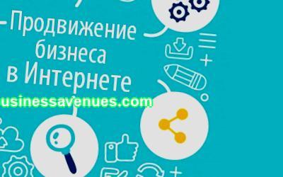 """Ideas interesantes para negocios en línea. Ideas comerciales sobre el tema """"Internet"""" Hoy en día, las ideas comerciales en Internet le permiten iniciar su propio negocio con una inversión mínima. Miles de sitios y millones"""