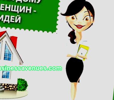 Business for women and girls: at home, in a small town, with minimal investment! Review of the best business ideas for women! Real-life examples + tips!