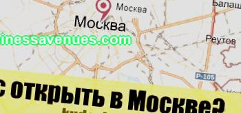 Where to invest in Moscow, What business to open in Moscow