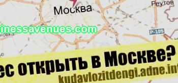 Businesses in Moscow - Sale and purchase of a ready-made business in Moscow