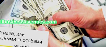 How do you make money? Examples of business ideas