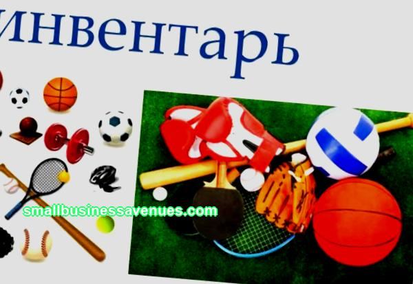 Production of exercise equipment and sports equipment